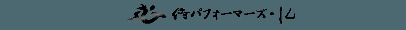 SAMURAI PERFORMERS syn